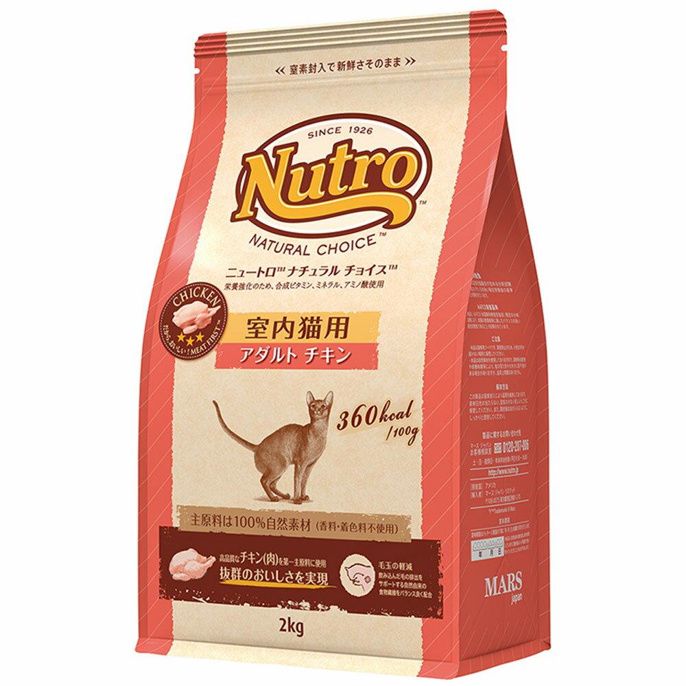 ナチュラルチョイス 室内猫用 アダルト チキン 2kg ニュートロ Nutro 関東当日便