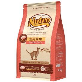 ニュートロ ナチュラルチョイス 室内猫用 アダルト チキン 2kg 猫 フード お一人様5点限り 関東当日便