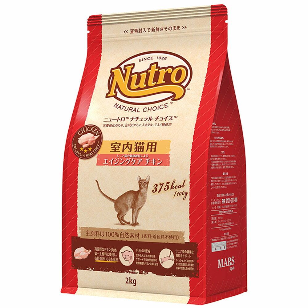 ニュートロ ナチュラルチョイス 室内猫用 シニア チキン 2kg 関東当日便