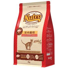 ニュートロ ナチュラルチョイス 室内猫用 シニア チキン 2kg 猫 フード お一人様5点限り 関東当日便