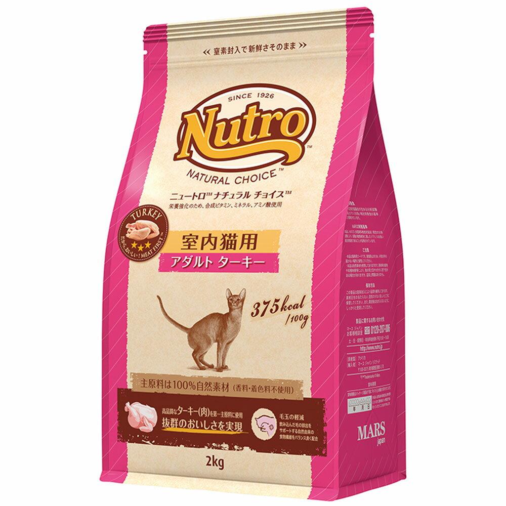 ナチュラルチョイス 室内猫用 アダルト ターキー 2kg ニュートロ Nutro 関東当日便