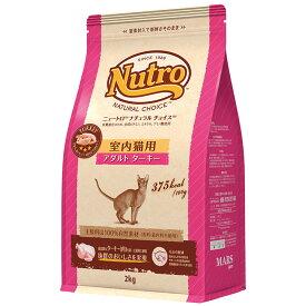 ニュートロ ナチュラルチョイス 室内猫用 アダルト ターキー 2kg 猫 フード お一人様5点限り 関東当日便