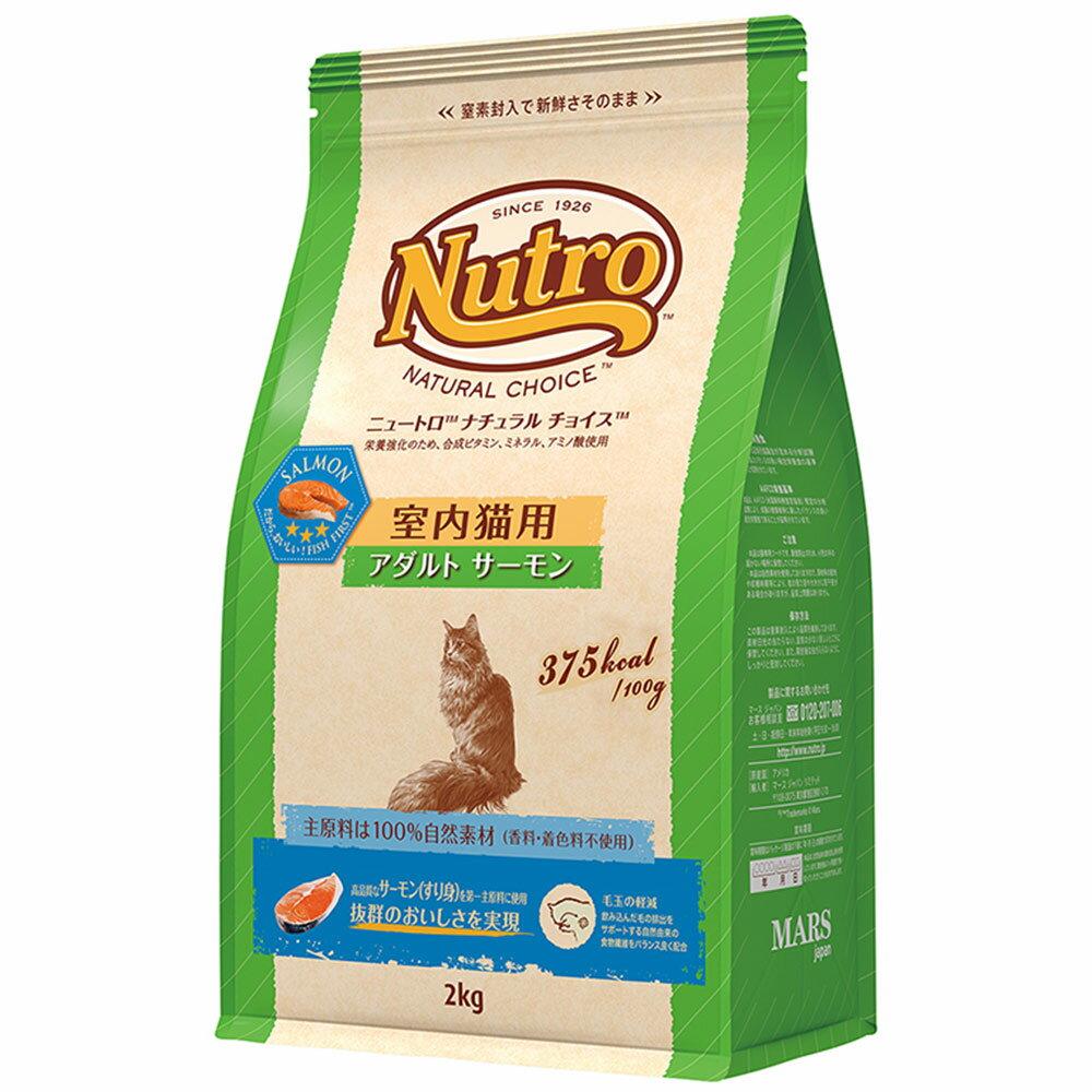 ナチュラルチョイス 室内猫用 アダルト サーモン 2kg ニュートロ Nutro 関東当日便
