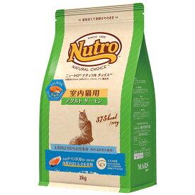 ニュートロ ナチュラルチョイス 室内猫用 アダルト サーモン 2kg 関東当日便