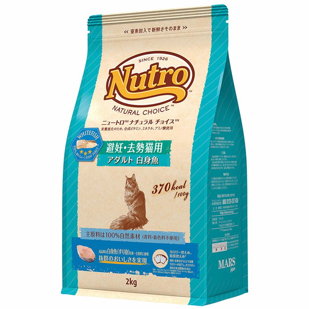 ナチュラルチョイス 避妊・去勢猫用 アダルト 白身魚 2kg ニュートロ Nutro 関東当日便