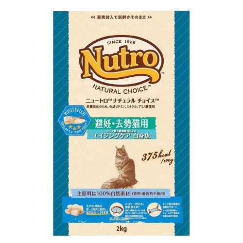 ナチュラルチョイス 避妊・去勢用 シニア 白身魚 2kg ニュートロ Nutro 関東当日便
