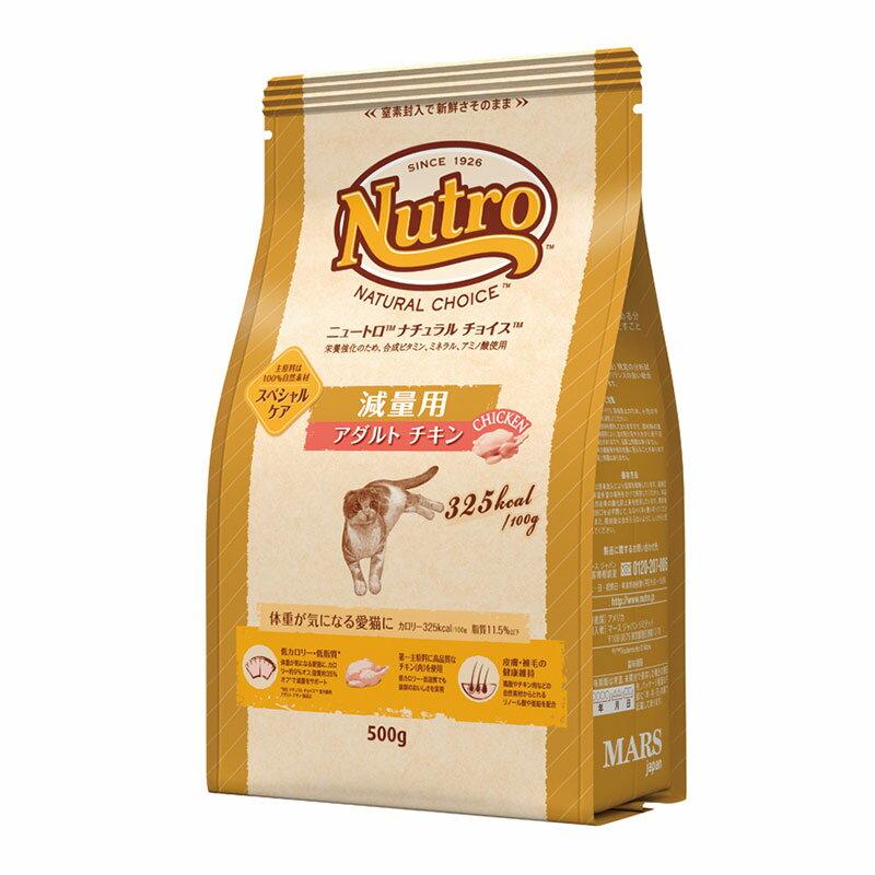 ナチュラルチョイス 減量用 アダルト チキン 500g ニュートロ Nutro 関東当日便