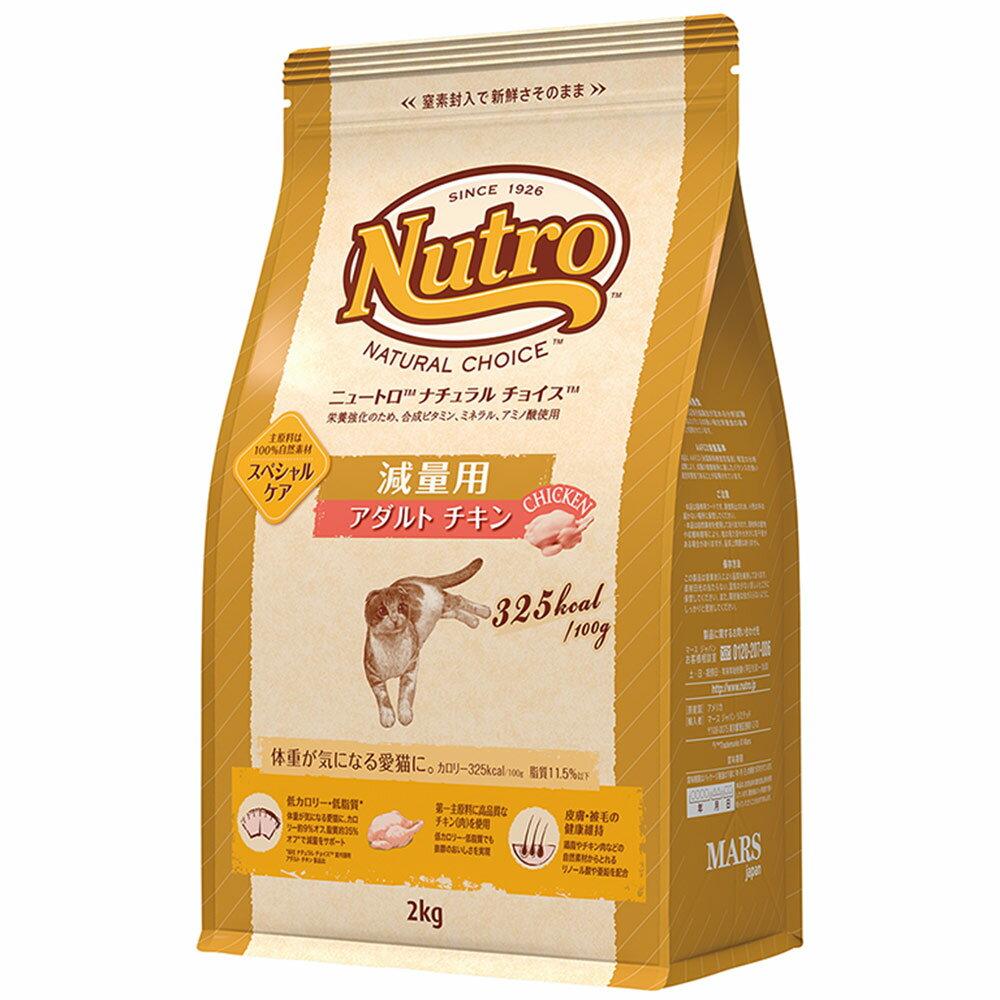 ニュートロ ナチュラルチョイス 減量用 アダルト チキン 2kg 関東当日便