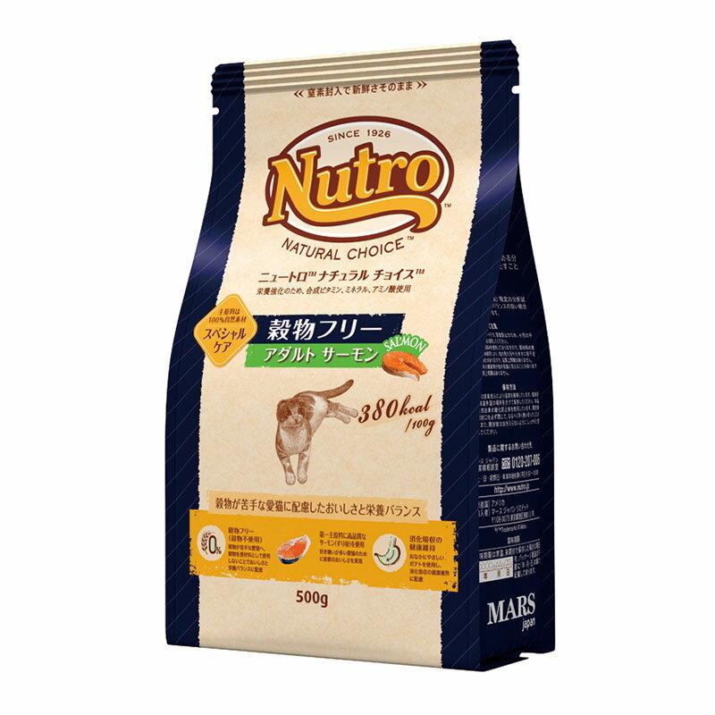 ナチュラルチョイス 穀物フリー アダルト サーモン 500g ニュートロ Nutro 関東当日便