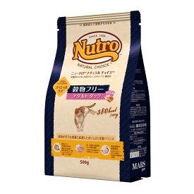 ニュートロ ナチュラルチョイス 穀物フリー アダルト ダック 500g キャットフード お一人様5点限り 関東当日便
