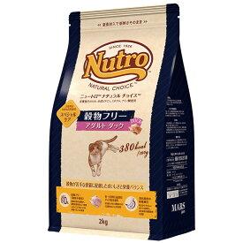 ニュートロ ナチュラルチョイス 穀物フリー アダルト ダック 2kg 関東当日便
