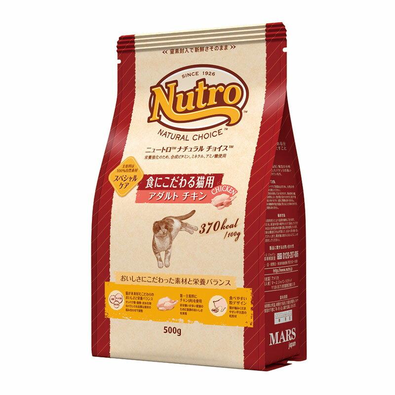 ナチュラルチョイス 食にこだわる猫用 アダルト チキン 500g ニュートロ Nutro 関東当日便