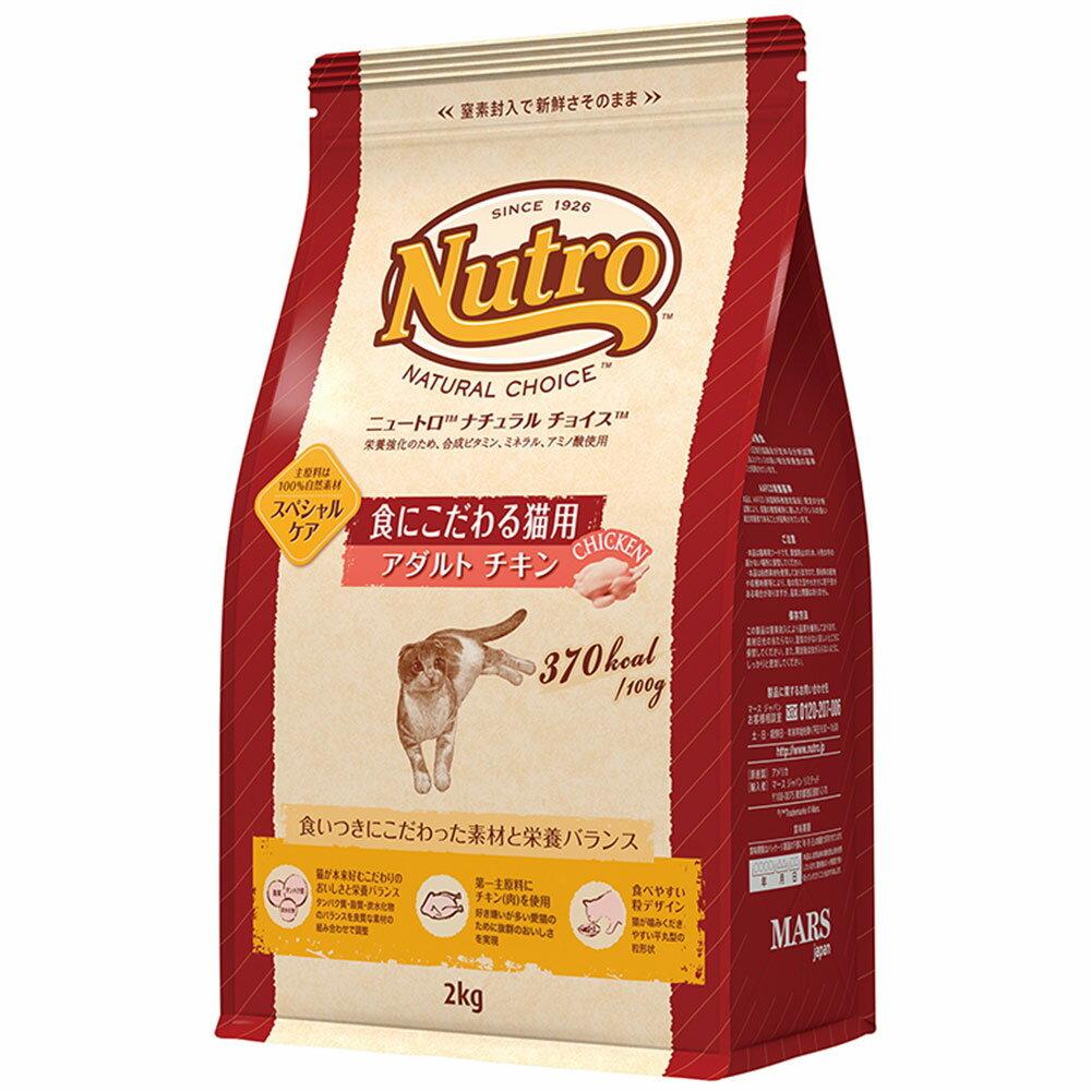 ニュートロ ナチュラルチョイス 食にこだわる猫用 アダルト チキン 2kg 関東当日便