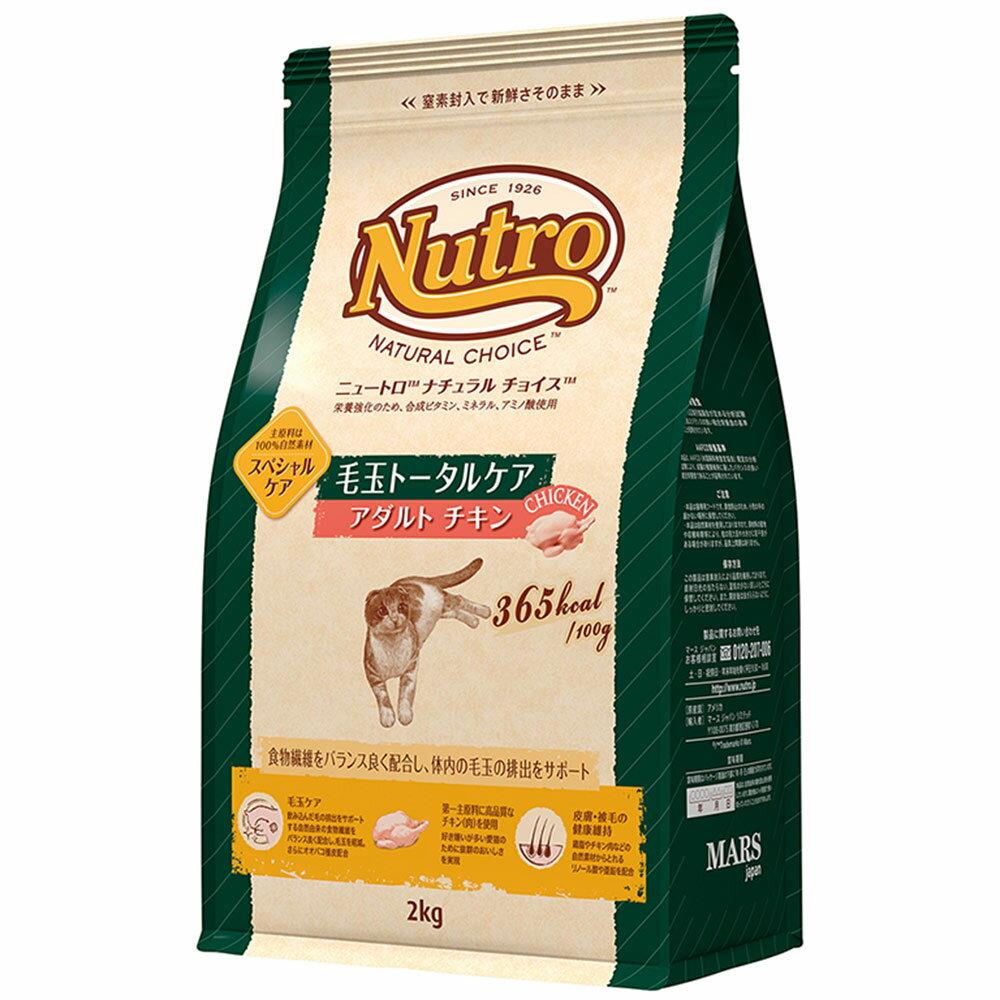 ニュートロ ナチュラルチョイス 毛玉トータルケア アダルト チキン 2kg 関東当日便