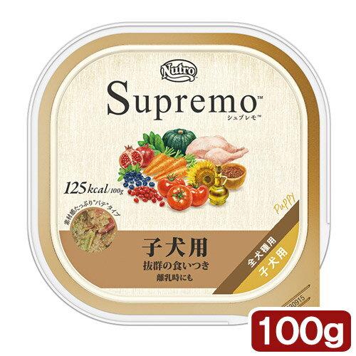 ニュートロ シュプレモ カロリーケア 子犬用 トレイ 100g 関東当日便