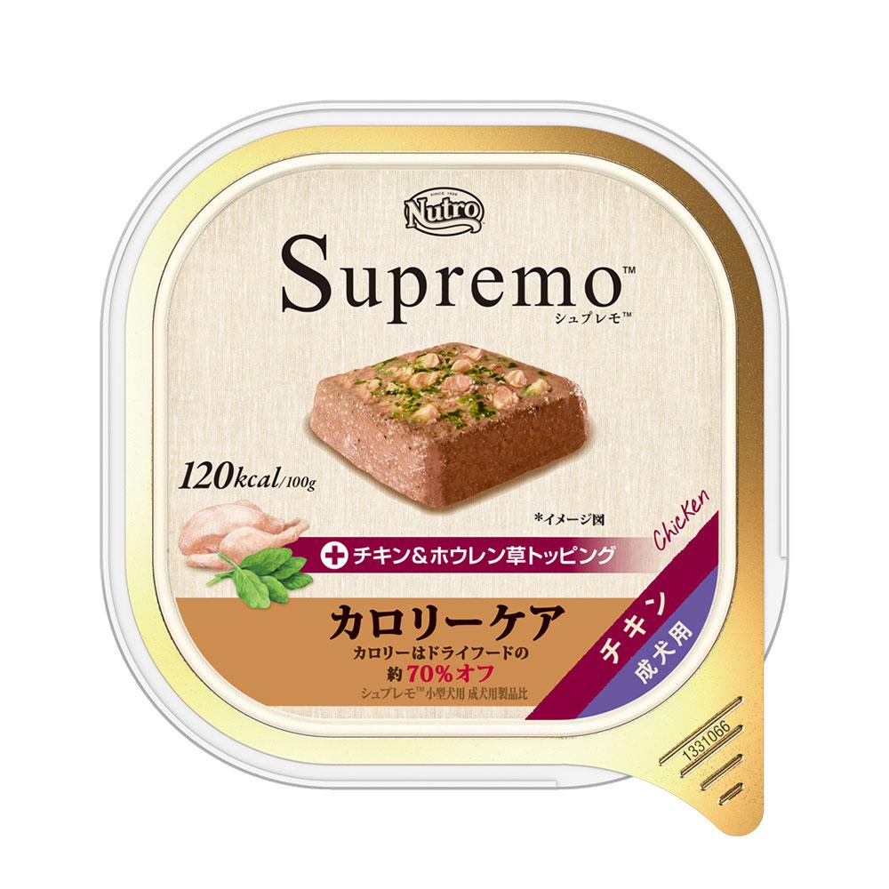 ニュートロ シュプレモ カロリーケア 成犬用 チキン トレイ 100g 関東当日便