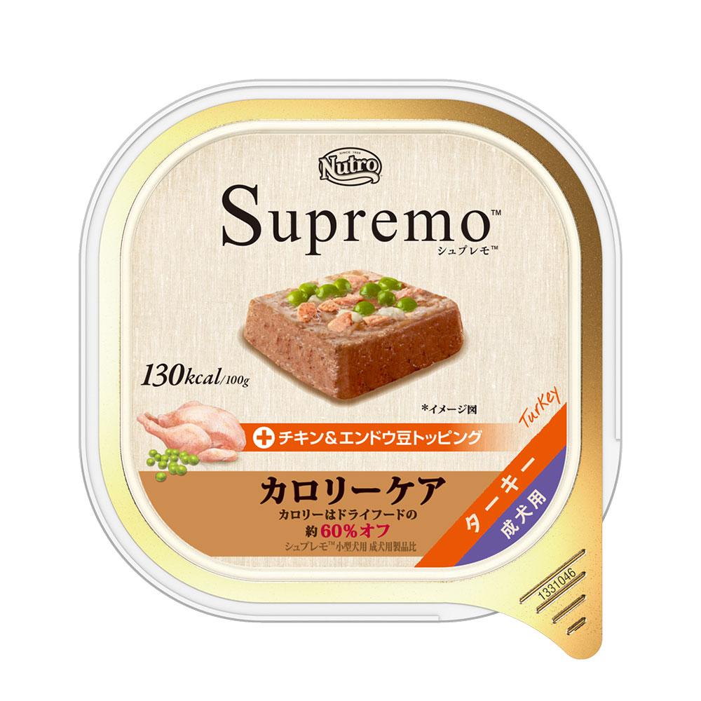 ニュートロ シュプレモ カロリーケア 成犬用 ターキー トレイ 100g 関東当日便
