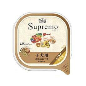 ニュートロ シュプレモ カロリーケア 子犬用 トレイ 100g 24個 お一人様5点限り 関東当日便