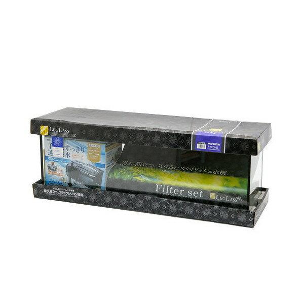 同梱不可・中型便手数料 コトブキ工芸 レグラスフラット F−900S/B ブラックシリコン フィルターセットBig 90cm水槽 才数180