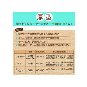 ペットシーツレギュラー厚型100枚(45cm×34cm)国産ペットシート【HLS_DU】関東当日便