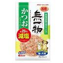 箱売り はごろもフーズ 無一物 減塩かつおけずりぶし 30g 1箱20袋入【muichi2016】【HLS_DU】 関東当日便