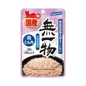 ボール売り はごろもフーズ 無一物 鶏むね肉 パウチ 40g 1ボール12袋入【muichi2016】 関東当日便