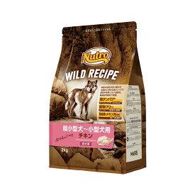 ニュートロ ワイルド レシピ 超小型犬〜小型犬用 成犬用 チキン 2kg 関東当日便