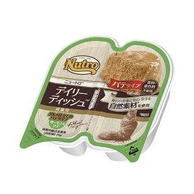 ニュートロ キャット デイリー ディッシュ 成猫用 サーモン&ツナ グルメ仕立てのパテタイプ 75g 8個入り 関東当日便