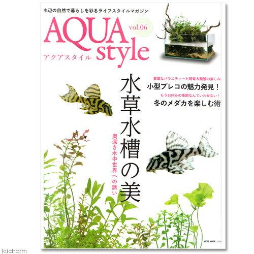 Aqua Style(アクアスタイル) vol.06 関東当日便