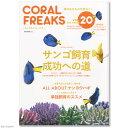 コーラルフリークス Vol.20 関東当日便