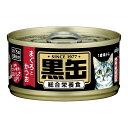アイシア 黒缶ミニ まぐろとかつお 80g(まぐろの白身のせ)3缶 関東当日便