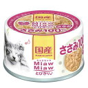 ミャウミャウ とびきり♪ ささみ100%ベース ささみ 60g 3缶 関東当日便