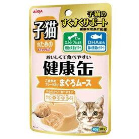 ボール売り アイシア 子猫のための健康缶パウチ まぐろムース 40g 1ボール12個 関東当日便
