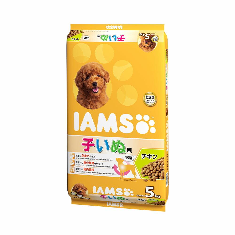 アイムス 12か月までの子いぬ用 チキン 小粒 5kg ドッグフード 正規品 IAMS お一人様4点限り 関東当日便