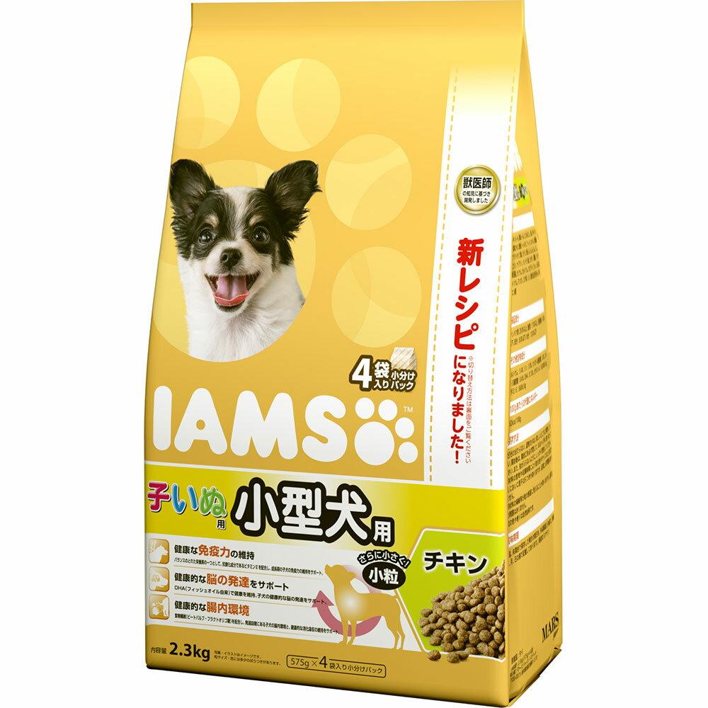 アイムス 12か月までの子いぬ用 小型犬用 チキン 小粒 2.3kg ドッグフード 正規品 IAMS 関東当日便