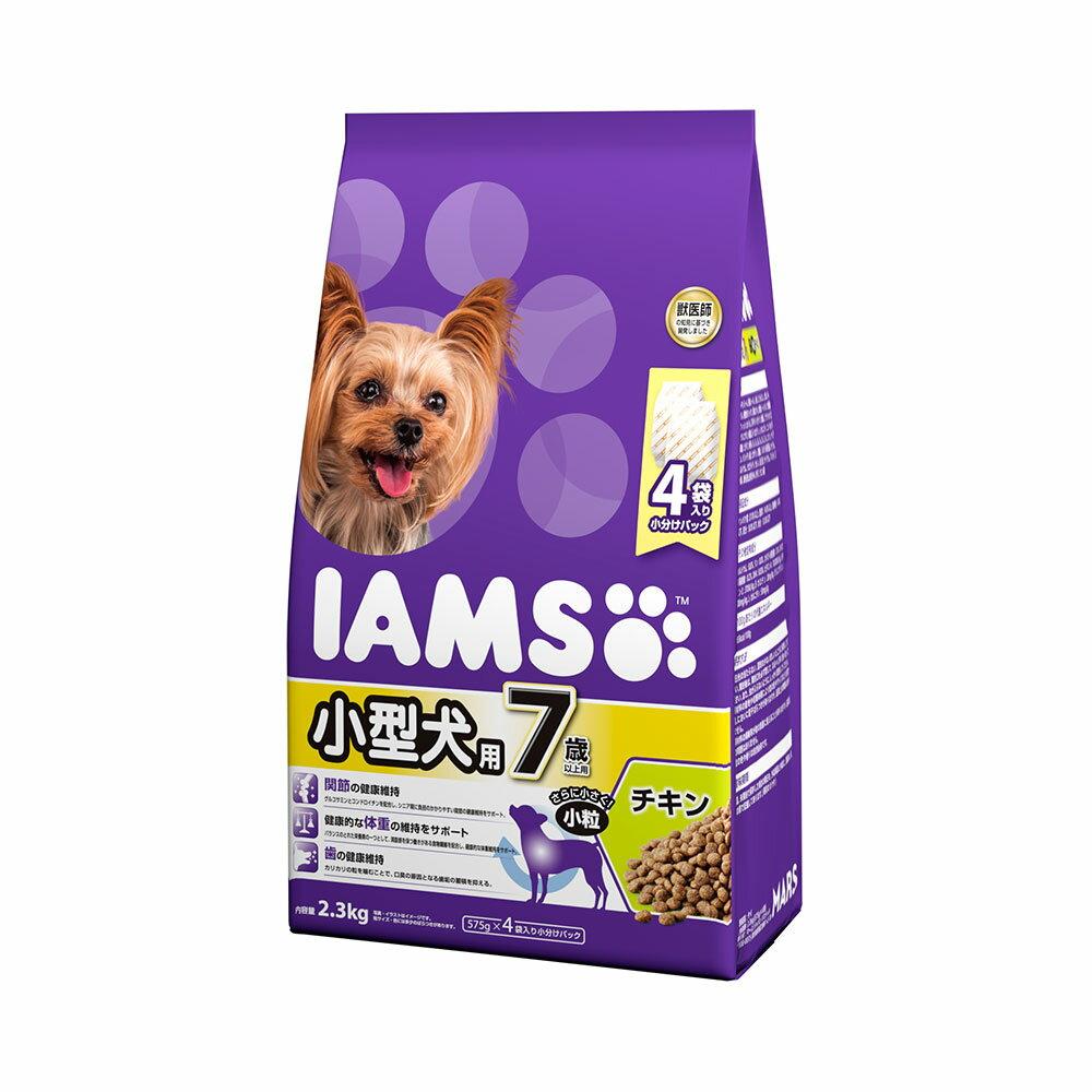 アイムス 7歳以上用 小型犬用 チキン 小粒 2.3kg ドッグフード 正規品 IAMS 関東当日便