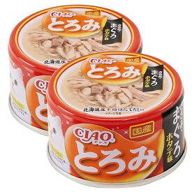 いなば CIAO(チャオ) とろみ ささみ・まぐろ ホタテ味 80g 2缶入 関東当日便