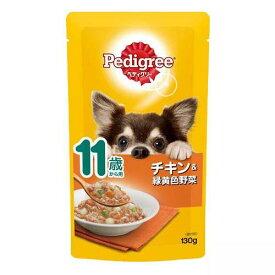 ペディグリー パウチ 11歳からのやさしくカラダケア ほぐれチキン&緑黄色野菜 130g 超高齢犬用 2個入 関東当日便