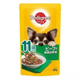 ペディグリー パウチ 11歳からのやさしくカラダケア ほぐれビーフ&緑黄色野菜 130g 超高齢犬用 2個入 関東当日便