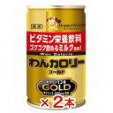 お買得セット わんカロリー ゴールド 160g 犬 ペットウォーター ドリンク 2個入 関東当日便