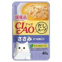 いなば CIAO(チャオ) だしスープ ささみ かつお節入り 40g 国産 3袋入 関東当日便