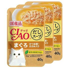 いなば CIAO(チャオ) だしスープ まぐろ かつお節・ささみ入り 40g 国産 3袋入 関東当日便