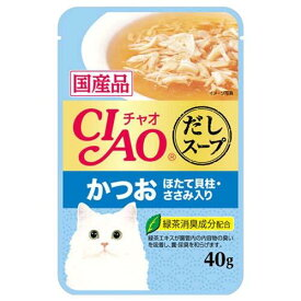 いなば CIAO(チャオ)だしスープ パウチ かつお ほたて貝柱・ささみ入り 40g 猫 キャットフード 3袋 関東当日便