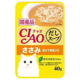 いなば CIAO(チャオ)だしスープ パウチ ささみ ほたて貝柱入り 40g 猫 キャットフード 3袋 関東当日便