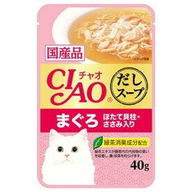 いなば CIAO(チャオ)だしスープ パウチ まぐろ ほたて貝柱・ささみ入り 40g 猫 キャットフード 3袋 関東当日便