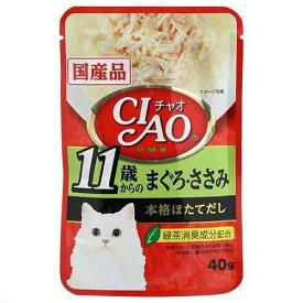 いなば CIAO(チャオ)パウチ 11歳からのまぐろ・ささみ 40g キャットフード 国産 超高齢猫用 3袋 関東当日便