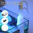 マメデザイン マメスキマー3セット(エアポンプ・チューブ・逆止弁付き) プロテインスキマー 関東当日便