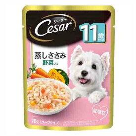 シーザーパウチ 11歳からの 蒸しささみ 野菜入り 70g 低脂肪 ドッグフード 超高齢犬用 3袋入り 関東当日便