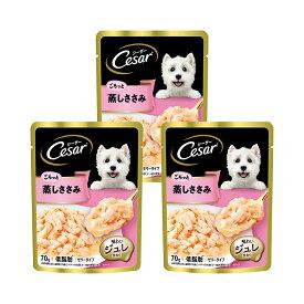 シーザーパウチ 成犬用 蒸しささみ 70g 低脂肪 ドッグフード 3袋入り 関東当日便