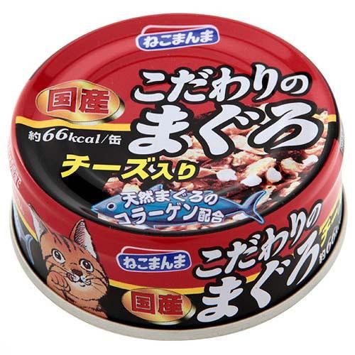はごろもフーズ ねこまんま こだわりのまぐろ チーズ入り 80g キャットフード 3缶【HLS_DU】 関東当日便
